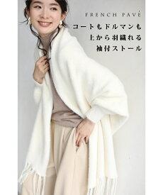 【予約受注会♪11月20日12時&22時より】(予約販売:11月30日〜12月31日前後の出荷予定)(M~L対応)「FRENCH PAVE」肌寒い日に一巻き。ふわふわホワイトの袖付き厚手ストール