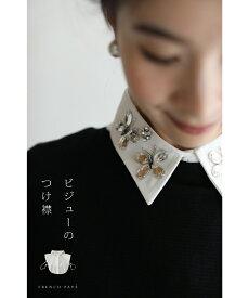 【再入荷♪12月11日12時&22時より】「FRENCH PAVE」キラリ輝く蝶々ビジューの付け襟