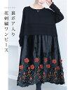 (M~3L対応)(ブラック)「FRENCH PAVE」(黒)鮮やかな花咲き始めたベロア調ロングワンピース1月15日22時販売新作