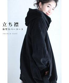 □□☆☆【再入荷♪2/14 12時&20時】ルーズな立ち襟ネックのポワン裾ショートコート