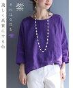 (M~L対応)【再入荷♪7月5日12時&20時より】「FRENCH PAVE」 女性を魅せるカラー。紫リネンブラウストップス