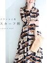 (予約販売:6月2日〜7月2日前後の出荷予定)(S~M対応)「FRENCH PAVE」高級感を纏うスカーフ柄ロングワンピース5月27日…