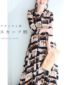 (S~M対応)【再入荷♪8月23日12時&20時より】「FRENCH PAVE」高級感を纏うスカーフ柄ロングワンピース