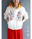 【再入荷♪8月7日12時&20時より】(S~L対応)「FRENCH PAVE」鮮やかな花刺繍が咲くフード付きブルゾン