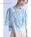 (S~M対応)【再入荷♪7月8日12時&20時より】(ブルー)「FRENCH PAVE」360度美しさで魅せる総レースブラウストップス