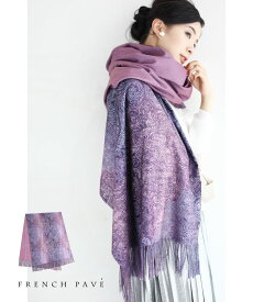 【再入荷♪2/3 12時&20時】高貴な紫を纏う。リバーシブルのダマスク柄プリントストール
