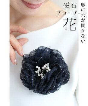 ▼▼服に穴を開けない。マグネットで付けるふっくら花コサージュ