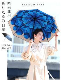 【再入荷♪4/15 12時&20時】雨の日でも心晴れ。大輪の花咲く傘