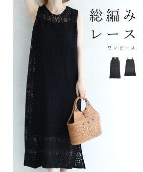 ▼▼(黒)透け感が可愛い編みニットレースのミディアムワンピース