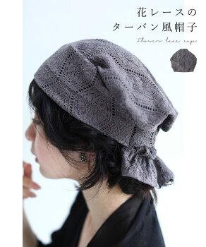 ▼▼かぶるだけで簡単お洒落。花レースのターバン風帽子