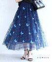 (S~3L対応)青い蝶がとまるチュールミディアムスカート