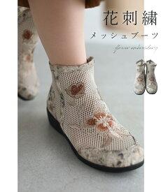 【再入荷♪9/28 12時&20時】(35~39対応)リュクスな花刺繍が浮き立つメッシュブーツ