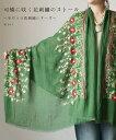 【再入荷♪4月12日12時&22時より】(グリーン)「mori」可憐に咲く花刺繍のストール〜モロッコ花刺繍シリーズ〜