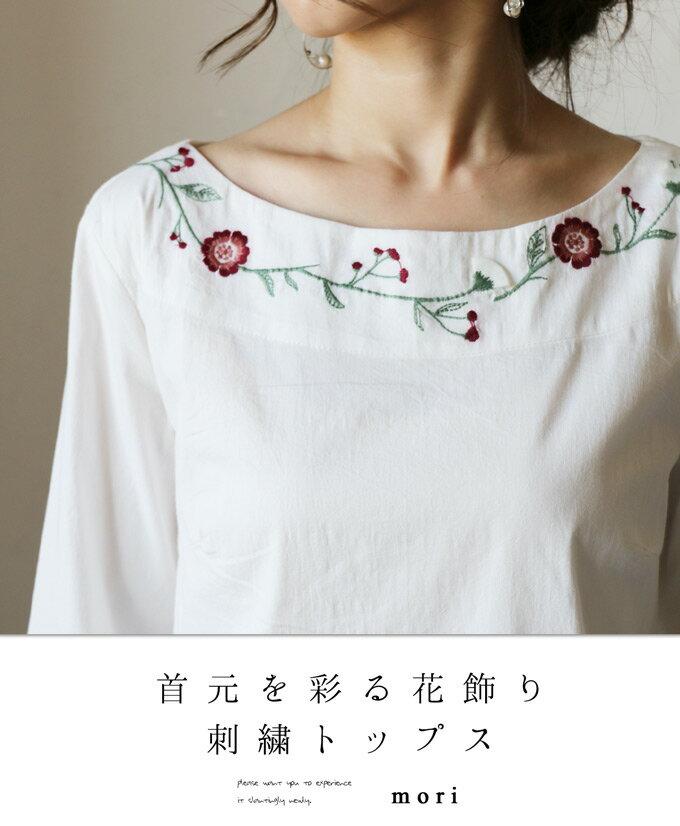 【再入荷♪11月19日12時&22時より】「mori」首元を彩る花飾り刺繍トップス
