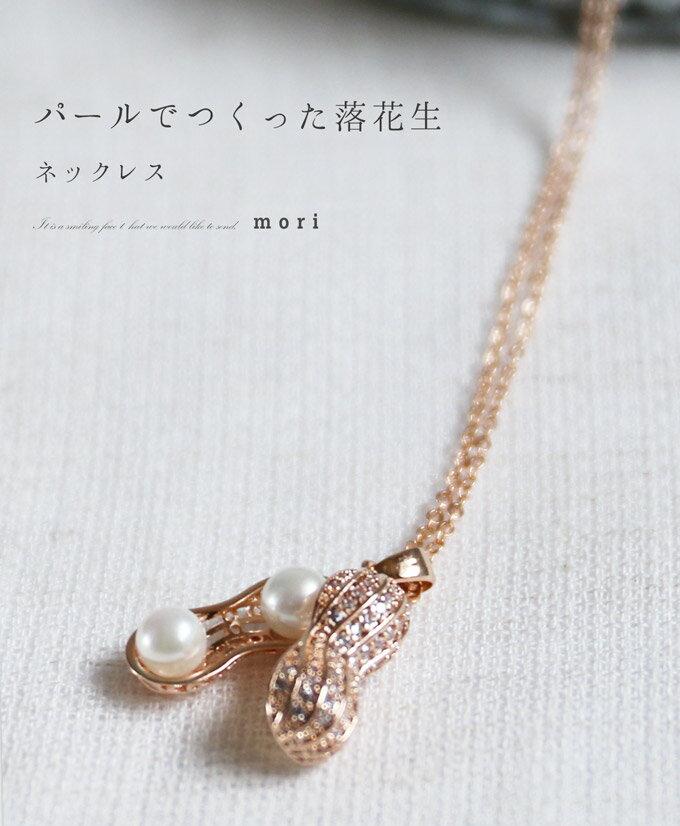 【再入荷♪3月16日12時&22時より】「mori」パールでつくった落花生ネックレス