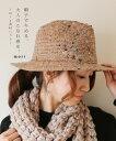 (ベージュ)「mori」帽子でキめる、大人のこなれ感を。〜mix素材ハット〜12月4日22時販売新作