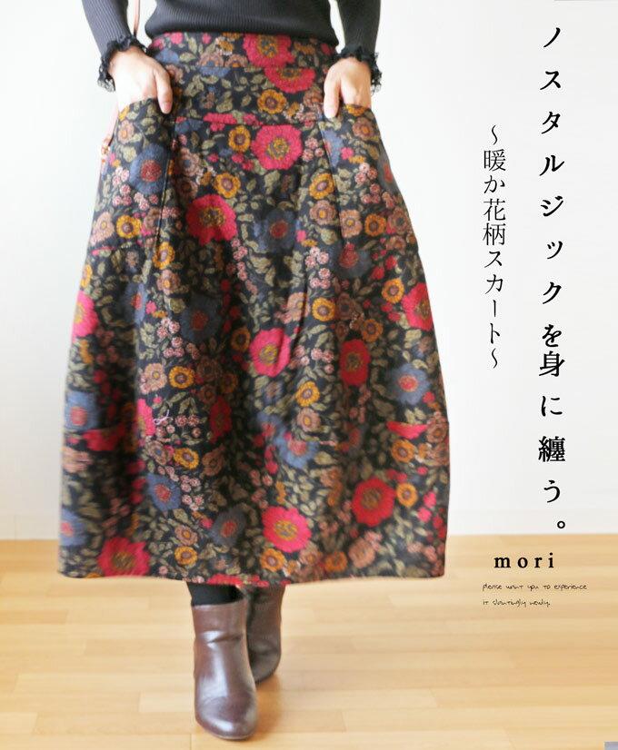 【再入荷♪12月17日12時&22時より】「mori」ノスタルジックを身に纏う。〜暖か花柄スカート〜大きいサイズ / 体型カバー / ロング丈 / 秋冬 / ウエストゴム