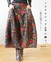【再入荷♪9月16日12時&22時より】(予約販売:11月25日〜12月5日前後の出荷予定)「mori」ノスタルジックを身に纏う。〜暖か花柄スカート〜
