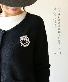 「mori」パールのなる木を胸元に添えてブローチ1月10日22時販売新作