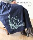 【再入荷♪7月26日12時&22時より】(ネイビー)「mori」連なる野の花スカート