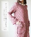 9/22 22時から 残りわずか*「mori」ループツィードに魅了される〜ワンピース〜1月23日22時販売新作
