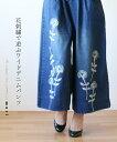 【再入荷♪3月19日12時&22時より】(ブルー)「mori」花刺繍で遊ぶワイドデニムパンツ