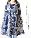【再入荷♪5月24日12時&22時より】「mori」ペイズリーをエレガンスに着る。ワンピース