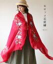 【再入荷♪3月29日12時&22時より】(レッド)「mori」モロッコ花刺繍。大判ストール