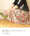 【再入荷♪5月28日12時&22時より】(アイボリー)「mori」風に揺れる、ボタニカルスカート