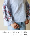 【再入荷♪4月26日12時&22時より】(ブルー)「mori」爽快ストライプとボヘミアン刺繍トップス