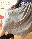 【大特価4400円:アウトレット:返品・交換不可】「mori」繊細レースをカジュアルに。スカート