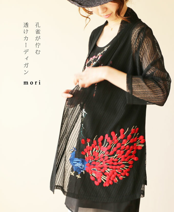 【再入荷♪8月11日12時&22時より】「mori」☆☆☆孔雀が佇む透けカーディガン