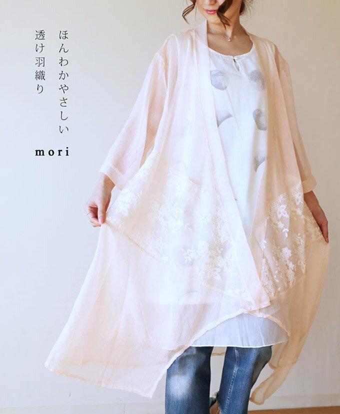 【再入荷♪8月11日12時&22時より】「mori」ほんわかやさしい透け羽織り