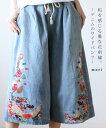 (ライトブルー)「mori」和を感じる雅な花刺繍。〜ワイドパンツ〜4月30日22時販売新作