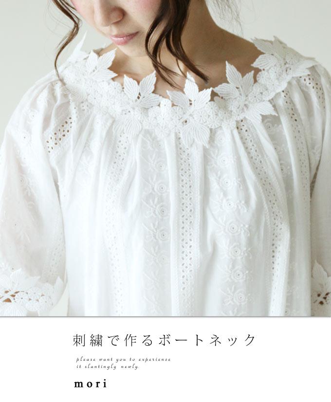 【再入荷♪9月20日12時&22時より】「mori」刺繍で作るボートネックトップス