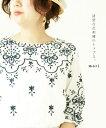 【再入荷♪7月23日12時&22時より】「mori」清楚な花刺繍のトップス