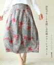 【再入荷♪7月14日12時&22時より】「mori」渋色でアートを感じる花柄コクーンスカート