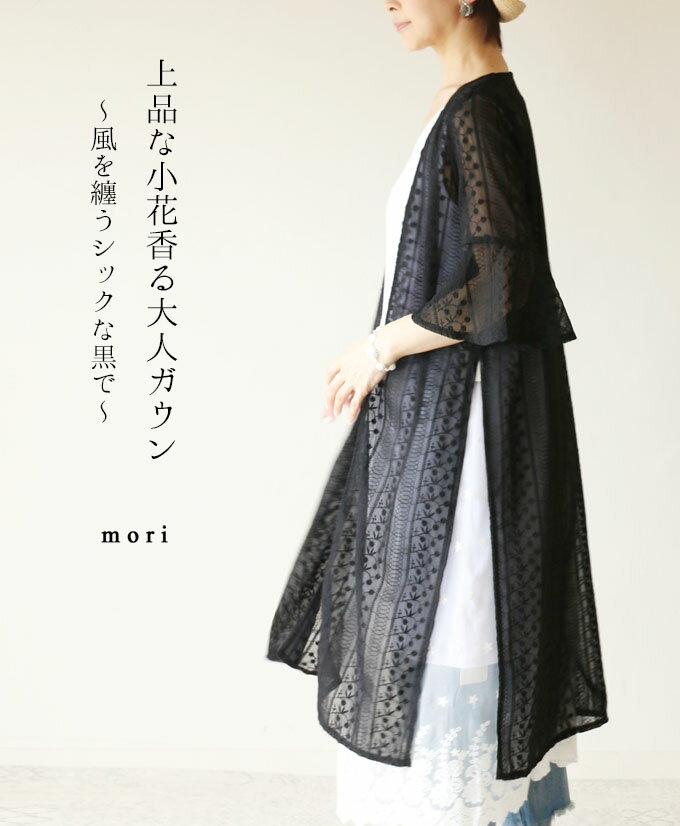 【再入荷♪7月19日12時&22時より】「mori」上品な小花香る大人ガウン〜風を纏うシックな黒で〜