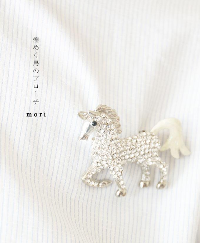 【再入荷♪1月17日12時&22時より】「mori」煌めく馬のブローチ (メール便不可)