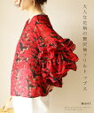 「mori」大人な花柄の贅沢袖フリルトップス6月24日22時販売新作