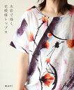 「mori」水彩で描く花模様トップス6月24日22時販売新作