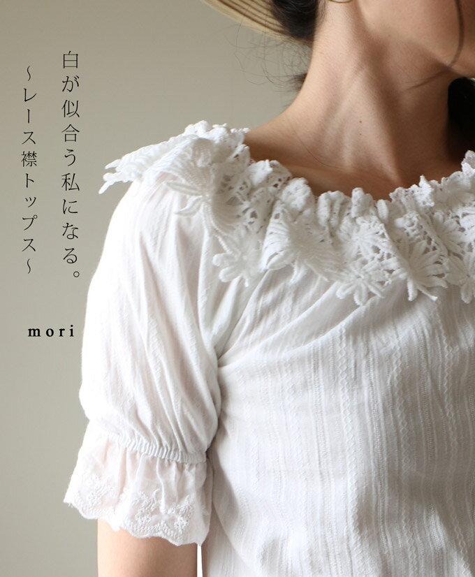 11/17 22時から 残りわずか*「mori」白が似合う私になる。〜レース襟トップス〜