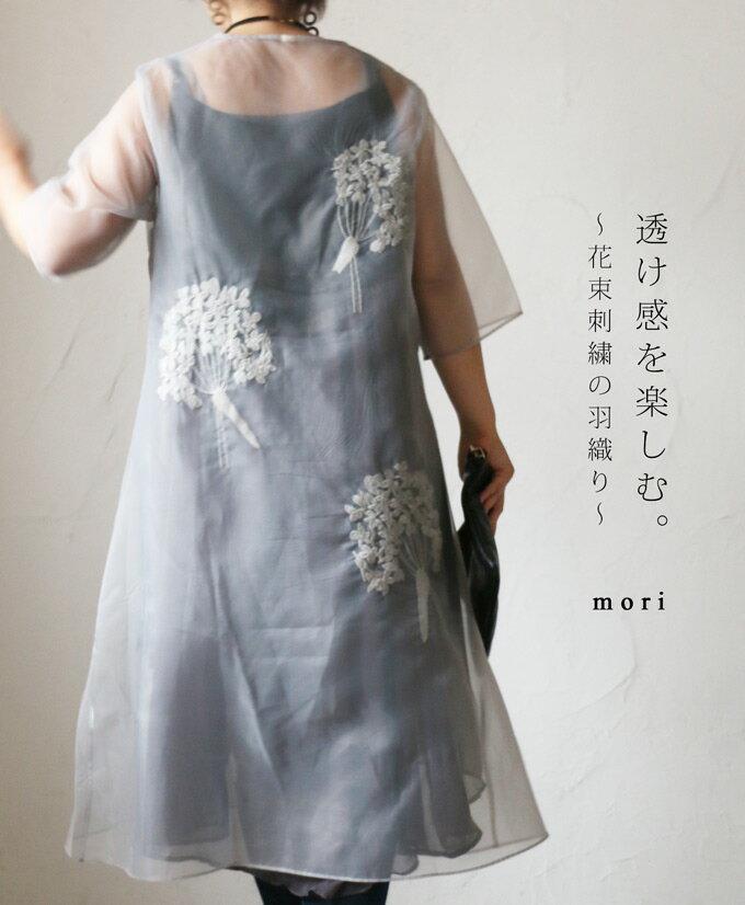 ***「mori」透け感を楽しむ。〜花束刺繍の羽織り〜