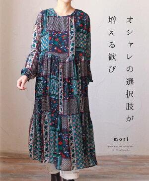 【再入荷♪2月25日12時&22時より】「mori」オシャレの選択肢が増える歓びワンピース