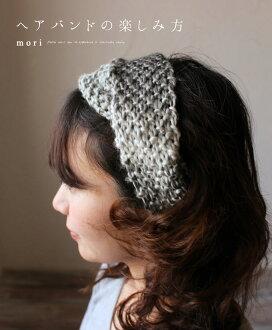 "How to enjoy the ""mori"" hairband 12/2 new"
