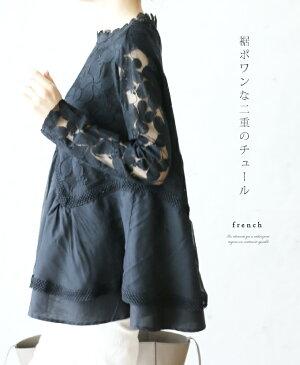 【再入荷♪1月17日12時&22時より】(ブラック)「french」裾ポワンな二重のチュールチュニックトップス