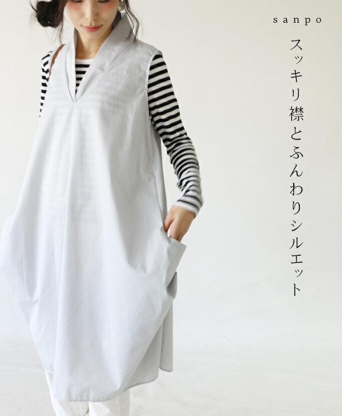 11/10 22時から残りわずか**「sanpo」スッキリ襟とふんわりシルエットのワンピース