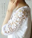 【再入荷♪4月28日12時&22時より】(オフホワイト)「french」透ける花モチーフレースのTシャツトップス