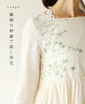 【再入荷♪8月14日12時&22時より】(ホワイト)「sanpo」繊細な刺繍で描く草花とワンピース