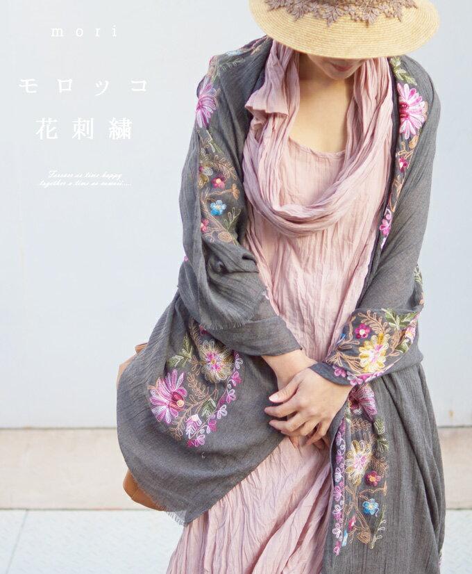 【再入荷♪11月19日12時&22時より】(グレー)「mori」モロッコ花刺繍。大判ストール